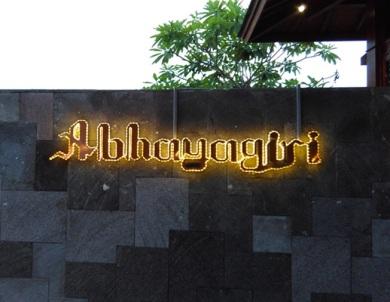 Abhayagiri Restoran (5)